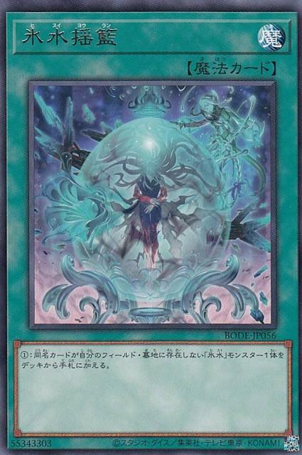 遊戯王 BODE-JP056 氷水揺籃 (日本語版 レア) バ...