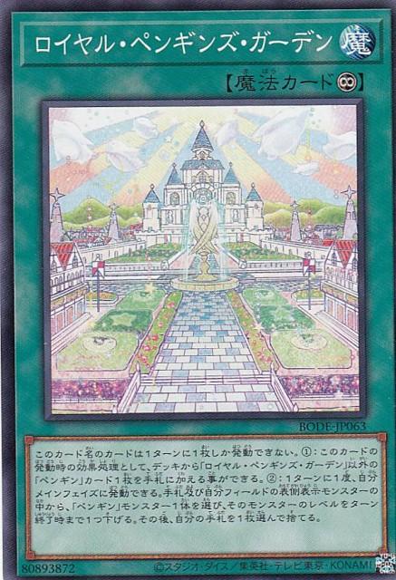 遊戯王 BODE-JP063 ロイヤル・ペンギンズ・ガーデ...