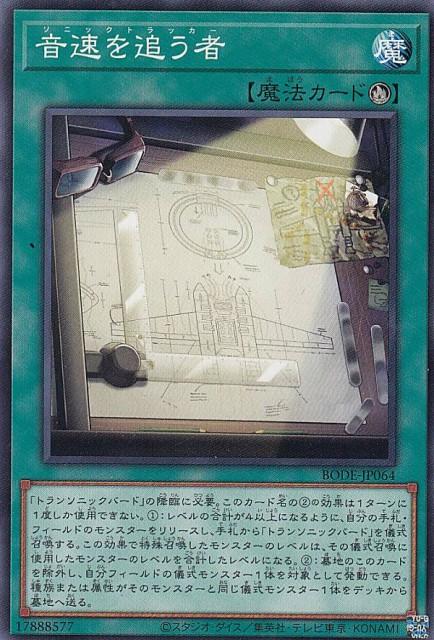 遊戯王 BODE-JP064 音速を追う者 (日本語版 ノー...