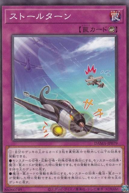 遊戯王 DAMA-JP079 ストールターン (日本語版 ノ...