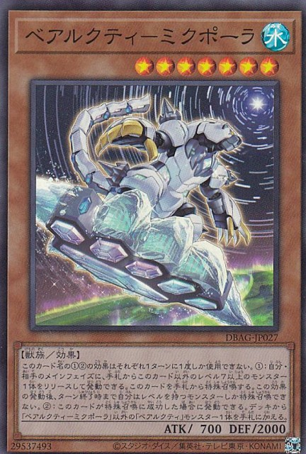 遊戯王 DBAG-JP027 ベアルクティ—ミクポーラ (日...