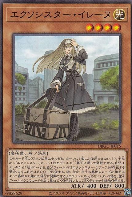 遊戯王 DBGC-JP015 エクソシスター・イレーヌ (日...