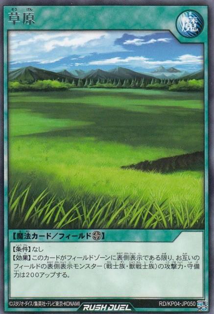 遊戯王 ラッシュデュエル RD/KP04-JP050 草原 (日...