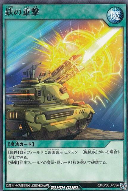 遊戯王 ラッシュデュエル RD/KP06-JP054 鉄の重撃...