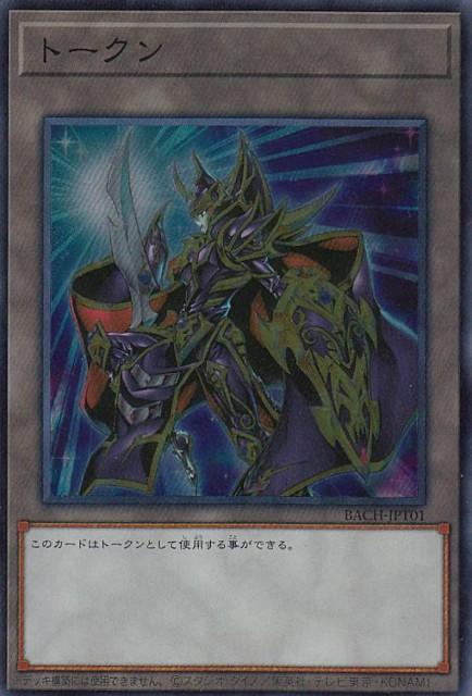 遊戯王 BACH-JPT01 トークン (日本語版 スーパー...