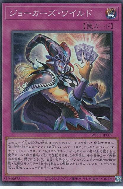 遊戯王 WPP2-JP007 ジョーカーズ・ワイルド (日本...