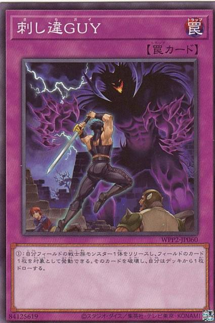 遊戯王 WPP2-JP060 刺し違GUY (日本語版 ノーマル...