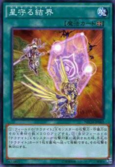 【プレイ用】遊戯王 NECH-JP063 星守る結界(日本...