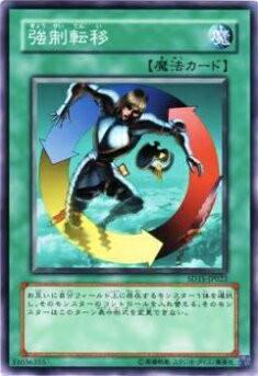 【プレイ用】遊戯王 SD1-JP018 強制転移(日本語版...