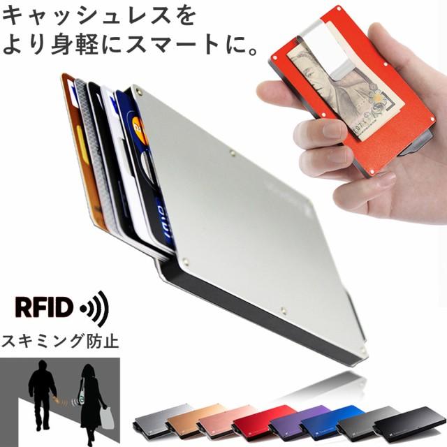 カードケース スリム スキミング防止 磁気防止 メンズ レディース カード入れ マネークリップ インナーカードケース 薄型 カード ケース