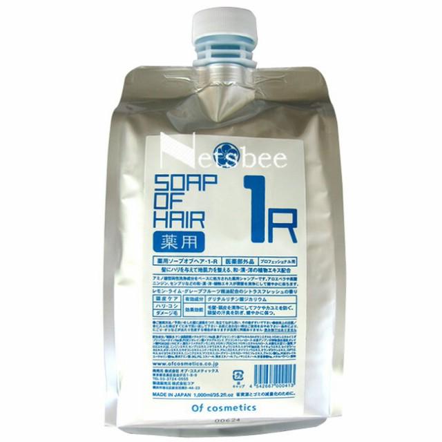 オブコスメティックス  ソープオブヘアー 1R (薬...