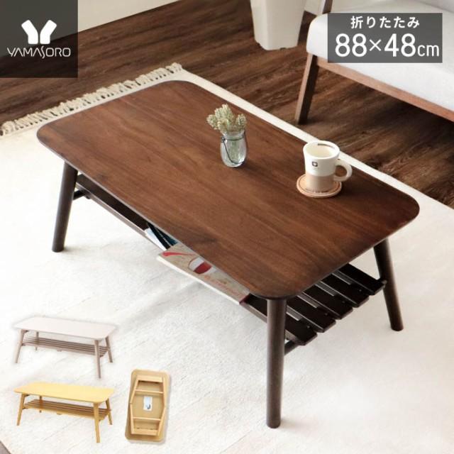 テーブル ローテーブル 北欧 折りたたみ 88cm 棚...