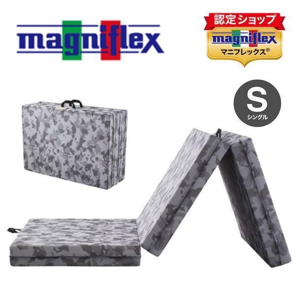 マニフレックス カモウィング (シングル)【代引...