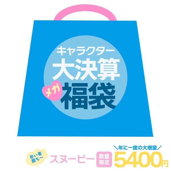 スヌーピー 福袋 大決算 キャラクター 福袋 ピー...