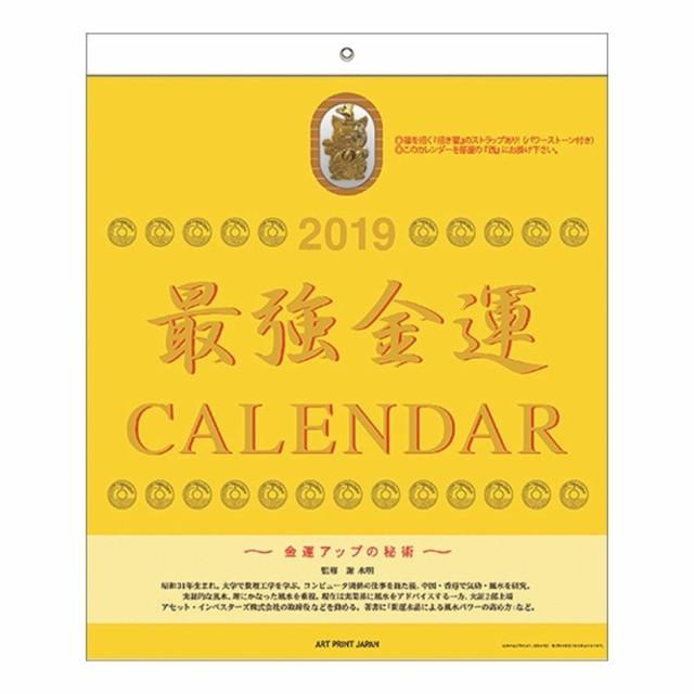 最強金運 カレンダー 2019年 壁掛け タイガーアイ...