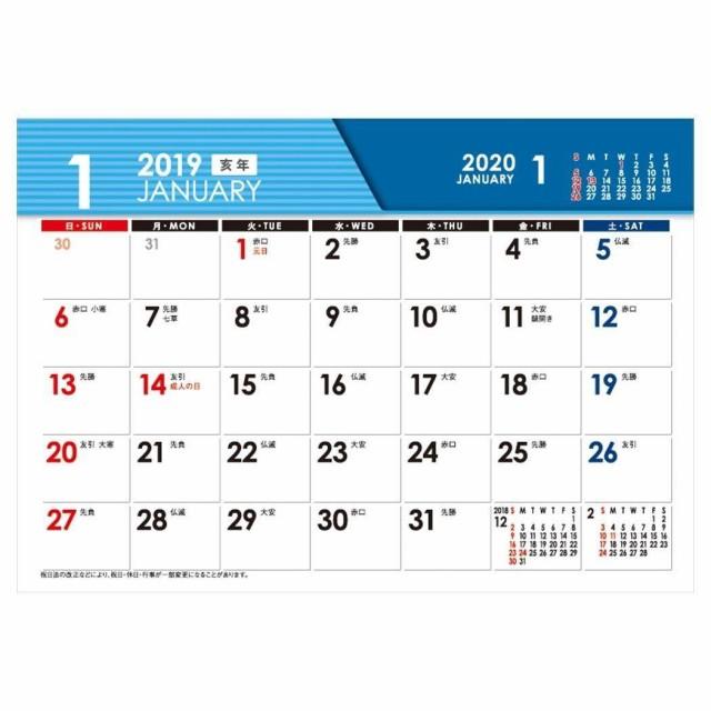 卓上カレンダー 2019 卓上 クアトロ スケジュール...