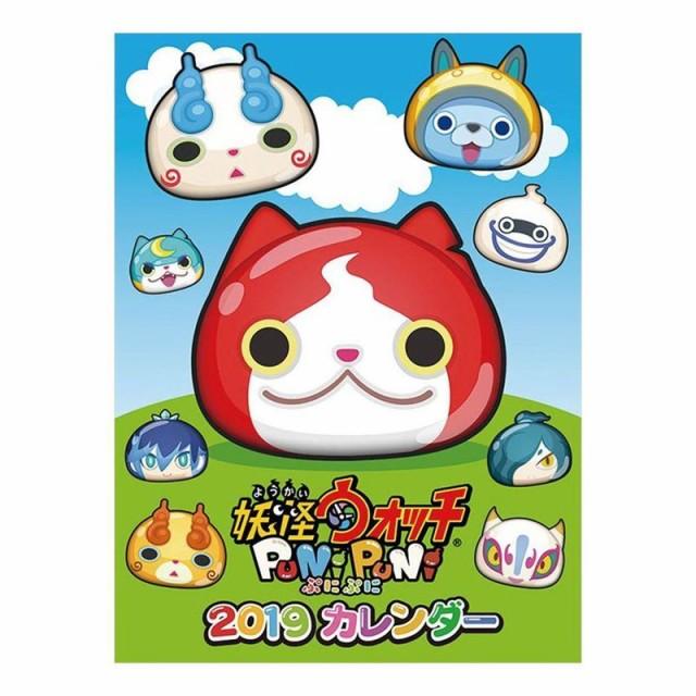 妖怪ウォッチぷにぷに カレンダー 2019 年 壁掛け...
