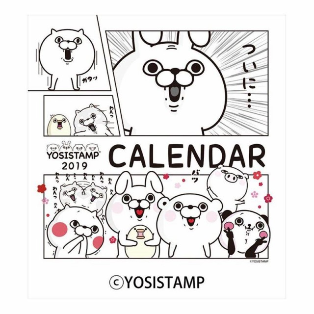 ヨッシースタンプ カレンダー 2019 年 壁掛け LIN...