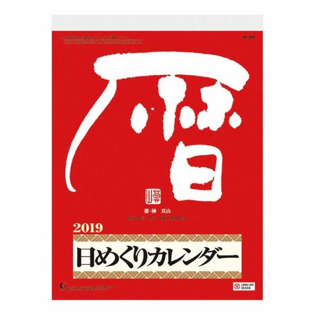 メモ付き日めくり・莫山 カレンダー 2019 年 壁掛...