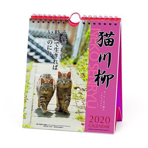猫川柳 週めくり 2020 年 カレンダー 壁掛け & ...