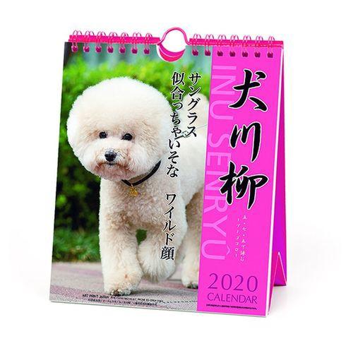 2020 カレンダー プードル 犬川柳 週めくり 壁掛...