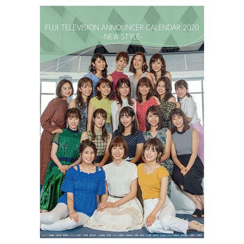 フジテレビ女性アナウンサー カレンダー 2020年 ...