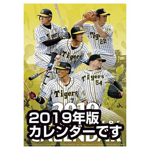 阪神タイガース 2020年 カレンダー 壁掛け プロ野...
