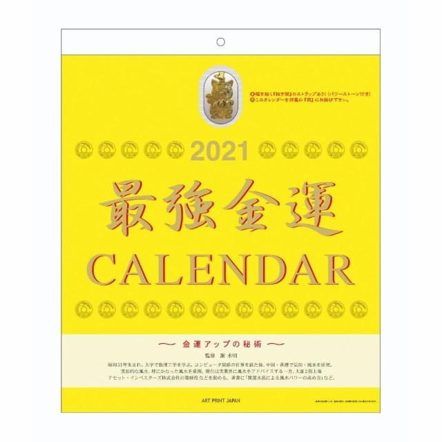 最強金運 タイガーアイのおまけ付 カレンダー 202...