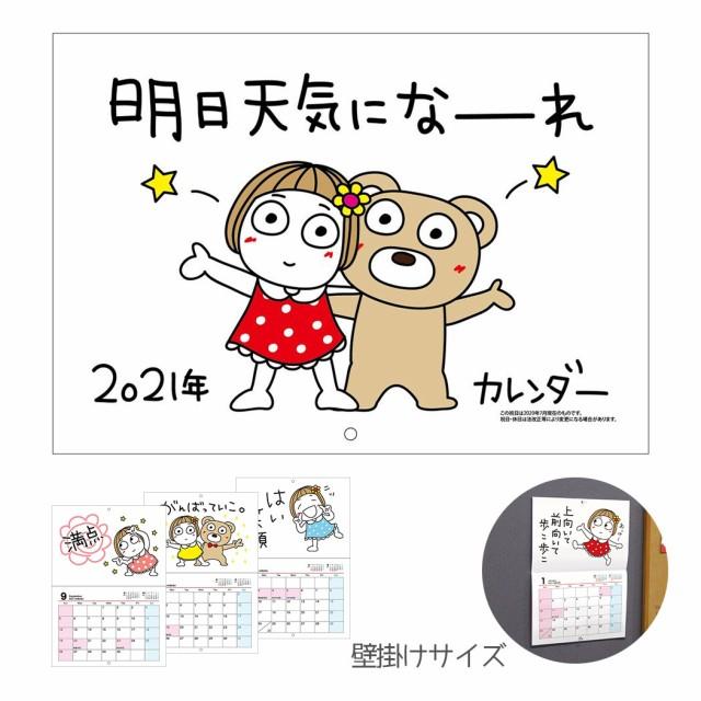 キキぷり 2021年 カレンダー 壁掛け はな子 & く...