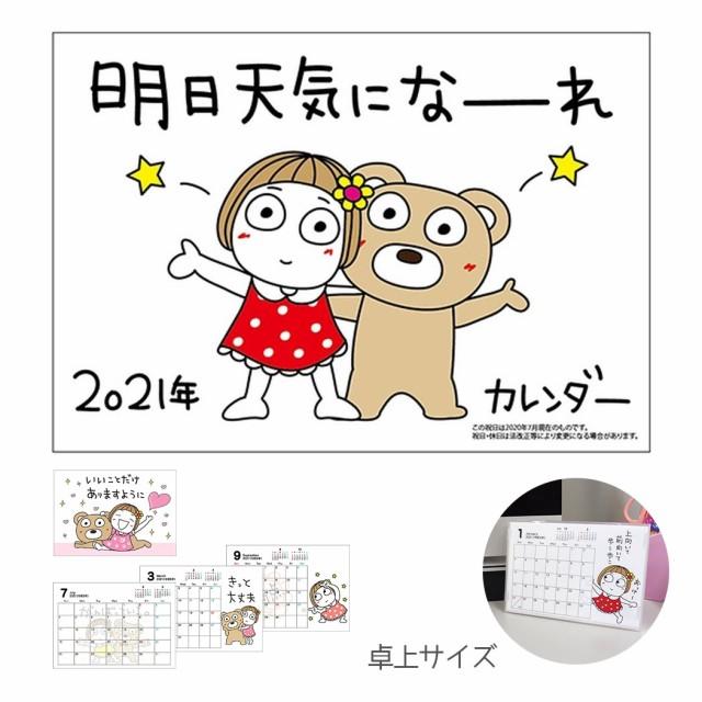 キキぷり 2021年 カレンダー 卓上 はな子 & くま...