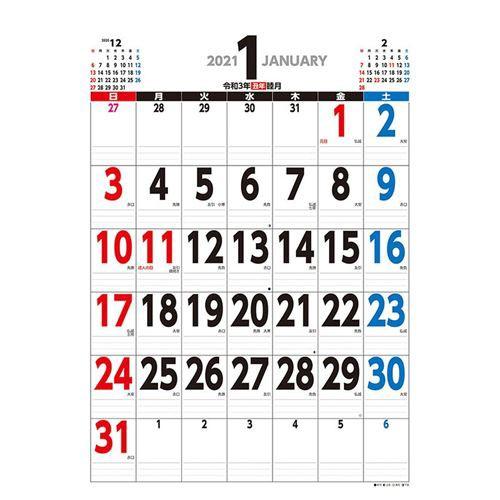 カレンダー 2021 壁掛け ジャンボ スケジュール B...