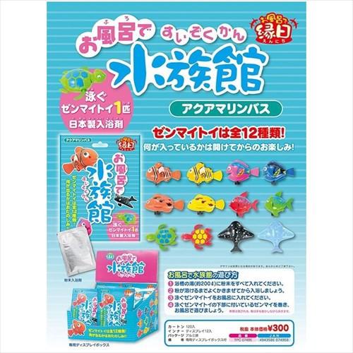 お風呂で水族館 入浴剤 単品 おもちゃ付きバスパ...