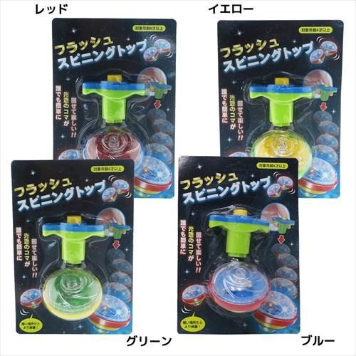 フラッシュスピニングトップ おもちゃ LED回転コ...