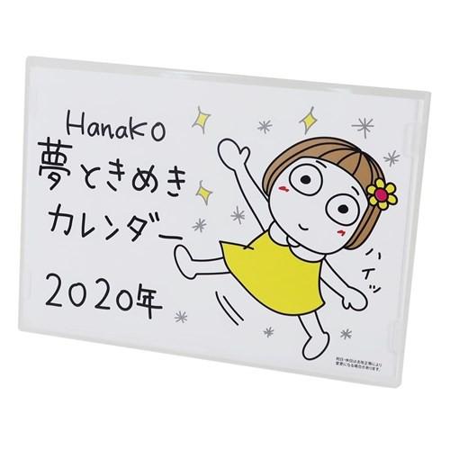 キキぷり 2020年 カレンダー 卓上 はな子 & くま...