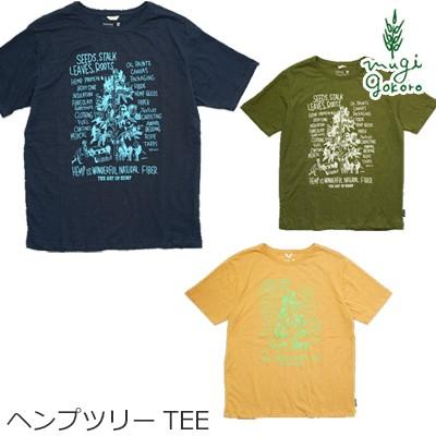 Tシャツ オーガニックコットン ゴーヘンプ GOHEMP...