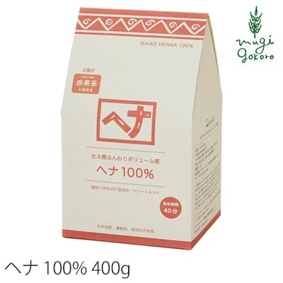 白髪染め 無添加 ナイアード ヘナ100% (オレン...