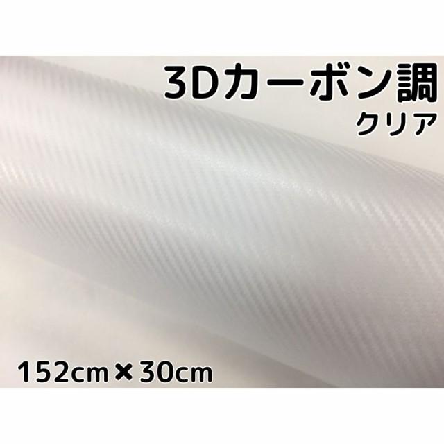 3Dカーボンシート152cm×30cmクリア 透明カ...