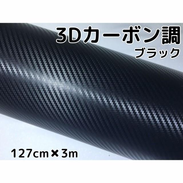 3Dカーボンシート127cm×3mブラック カーラ...