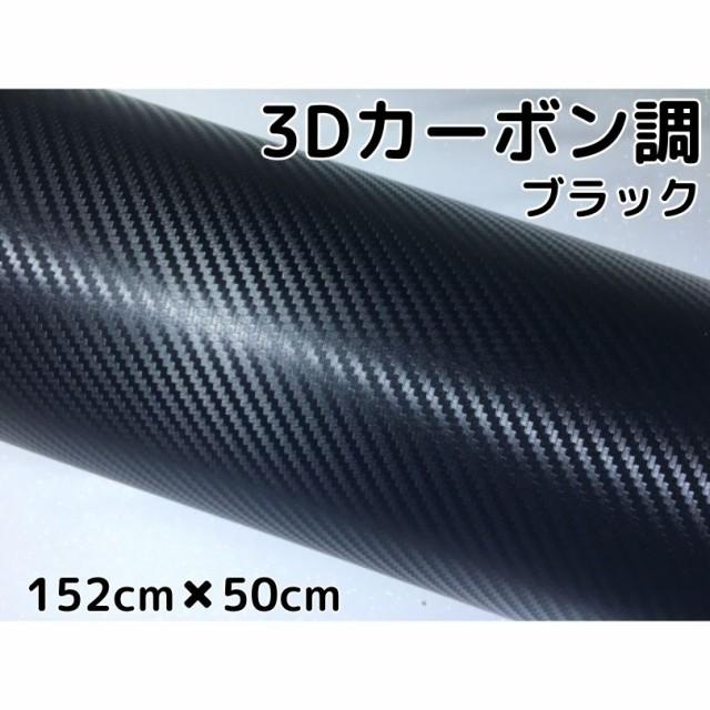 3Dカーボンシート152cm×50cmブラック カー...