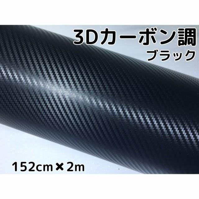 3Dカーボンシート152cm×200cmブラック カー...