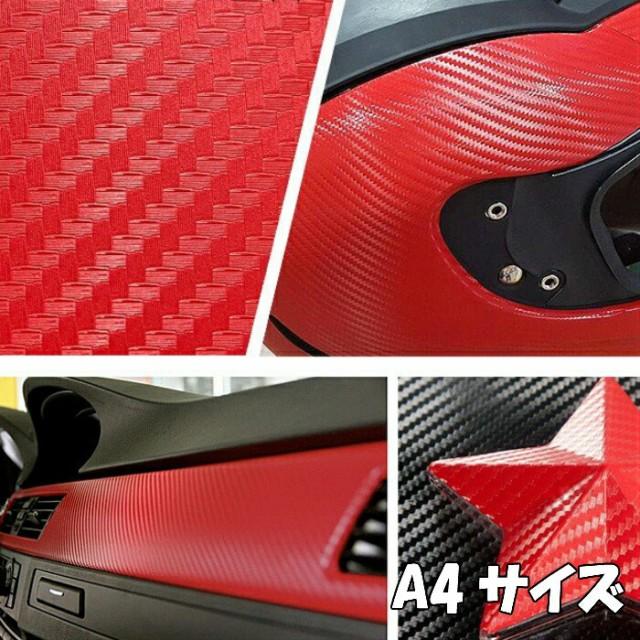 3DカーボンシートA4サイズ レッド カーラッピ...