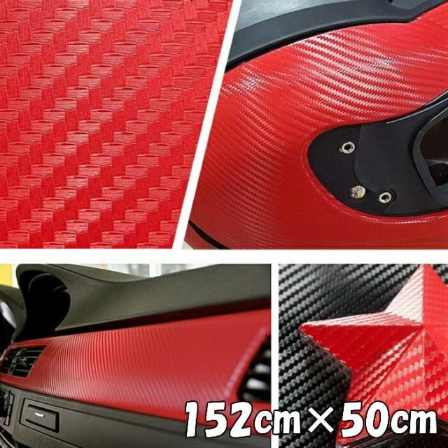 3Dカーボンシート152cm×50cmレッド カーラ...