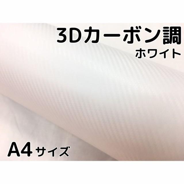 3DカーボンシートA4サイズホワイト カーラッピ...