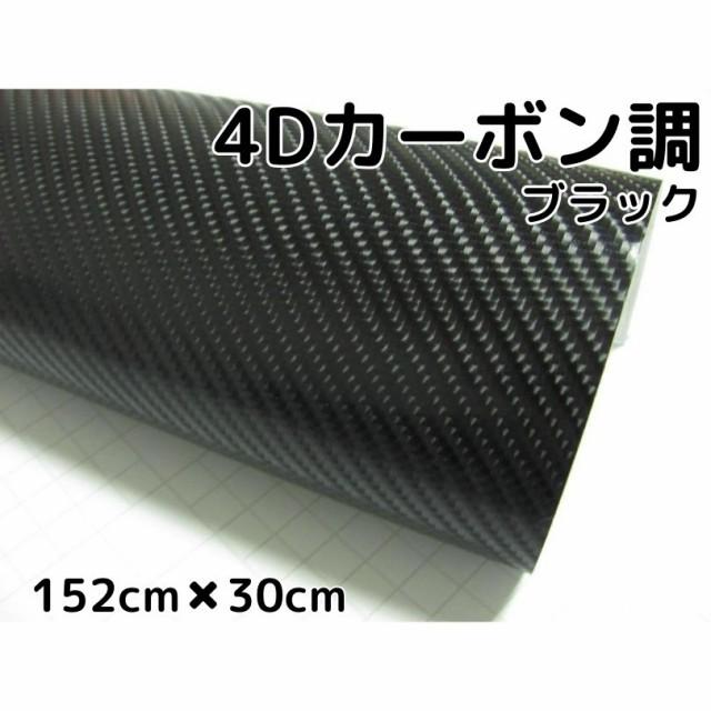 4Dカーボンシート152cm×30cm ブラック カ...