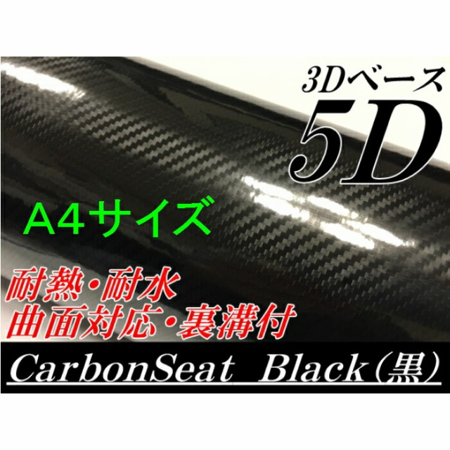 【メール便対応】5DカーボンシートA4サイズ(3...