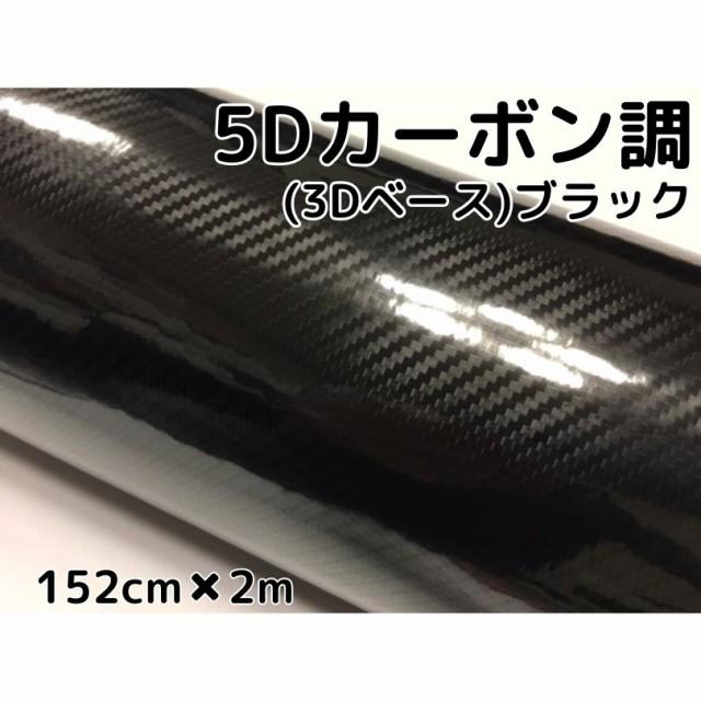 5Dカーボンシート152cm×2m ブラック カー...