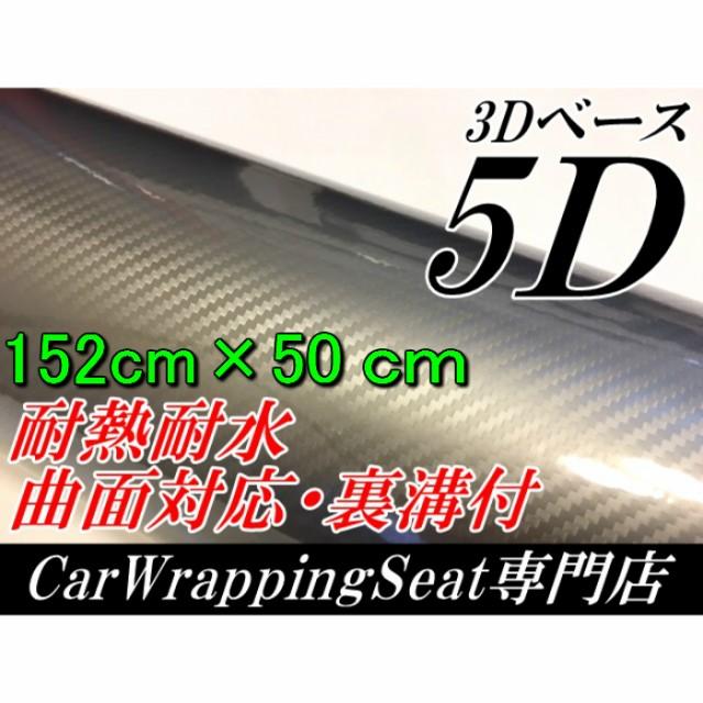 5Dカーボンシート152cm×50cm シルバー カ...