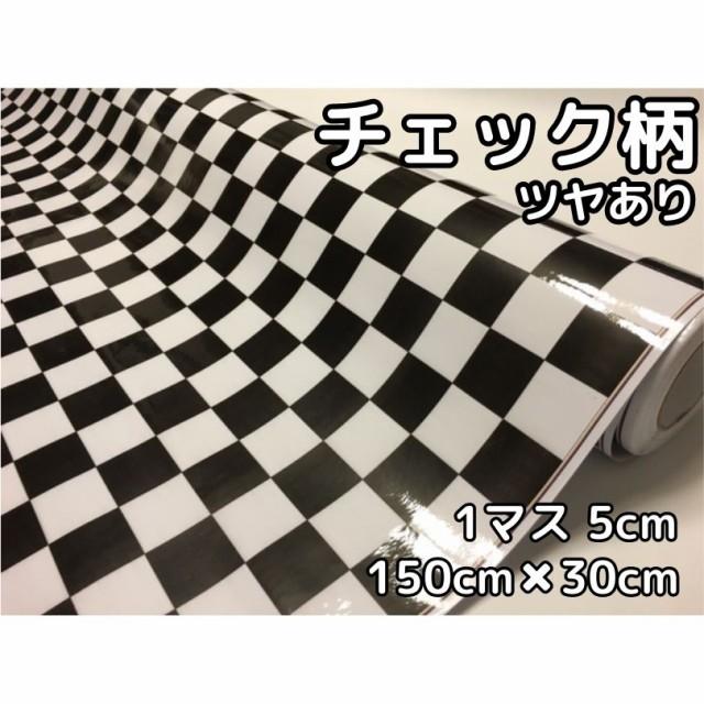 ラッピングシート150cm×30cm艶ありチェック...