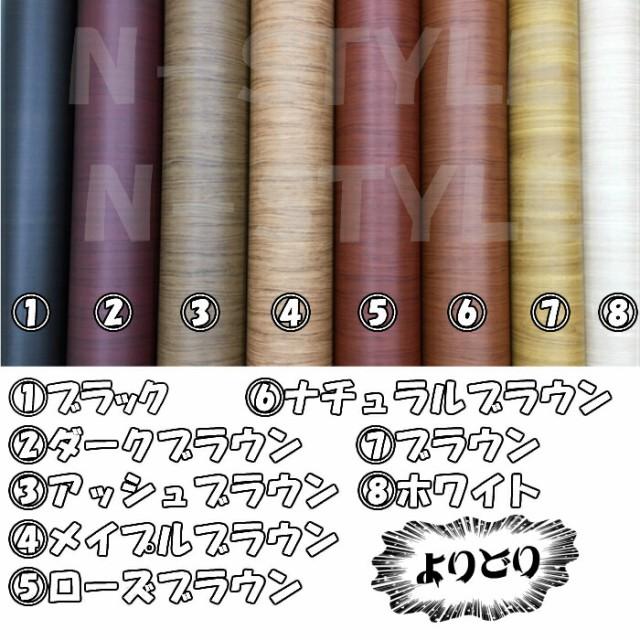 茶木目調カッティングシート 柾杢目調8色より選...
