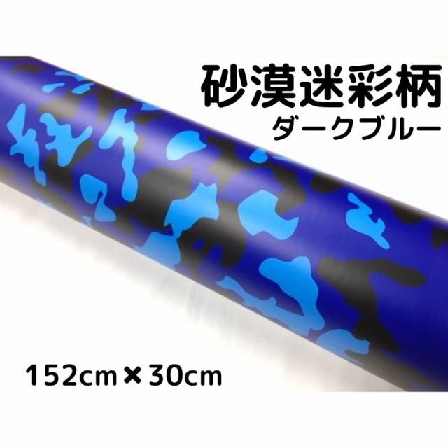 カーラッピングシート152cm×30cm 砂漠迷彩...